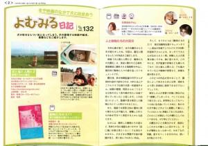 20130410_いぬのきもちs