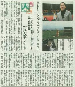 20130524_朝日小学生新聞