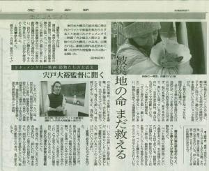 20130525_東京新聞朝刊