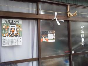 中島紙裁所