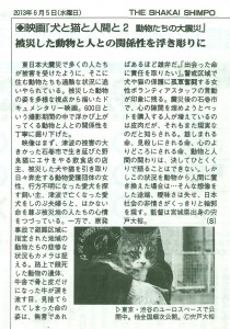 20130605_shakaishinpo