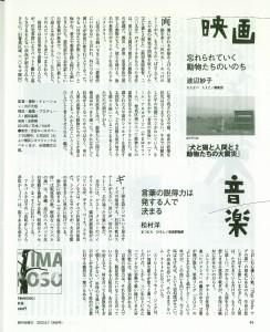 20130607_週刊金曜日