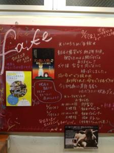 FAKE2
