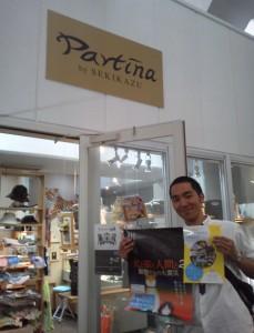 Partina 2k540店